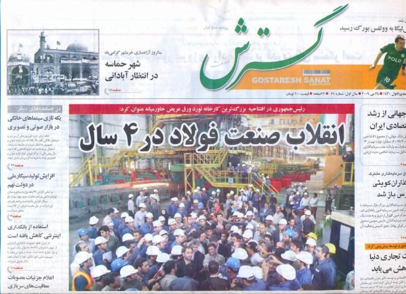 افتتاح کارخانه در خرداد 88